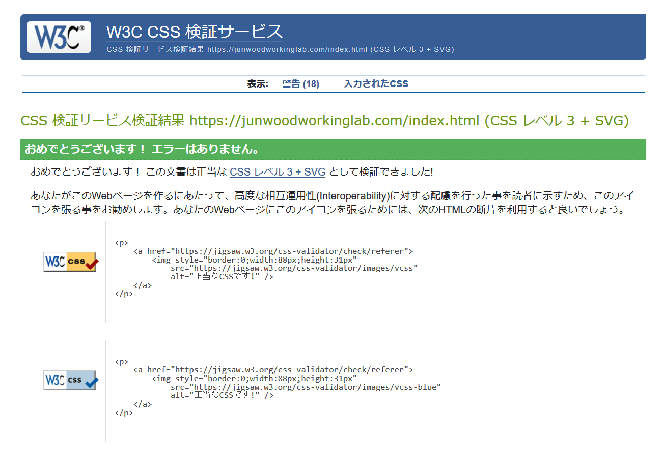 W3CCSSのキャプチャ