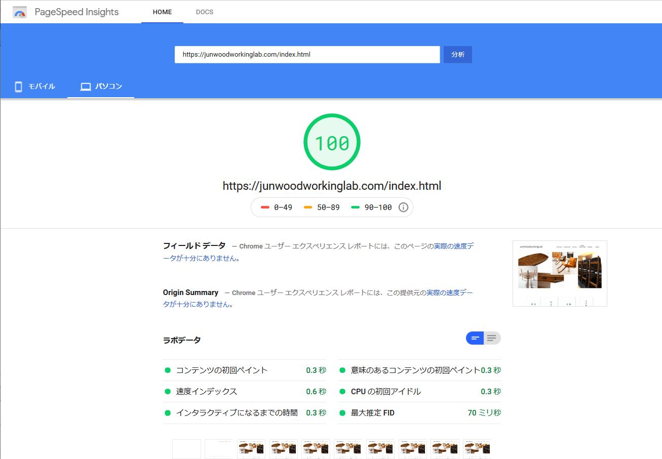 PageSpeedのキャプチャ